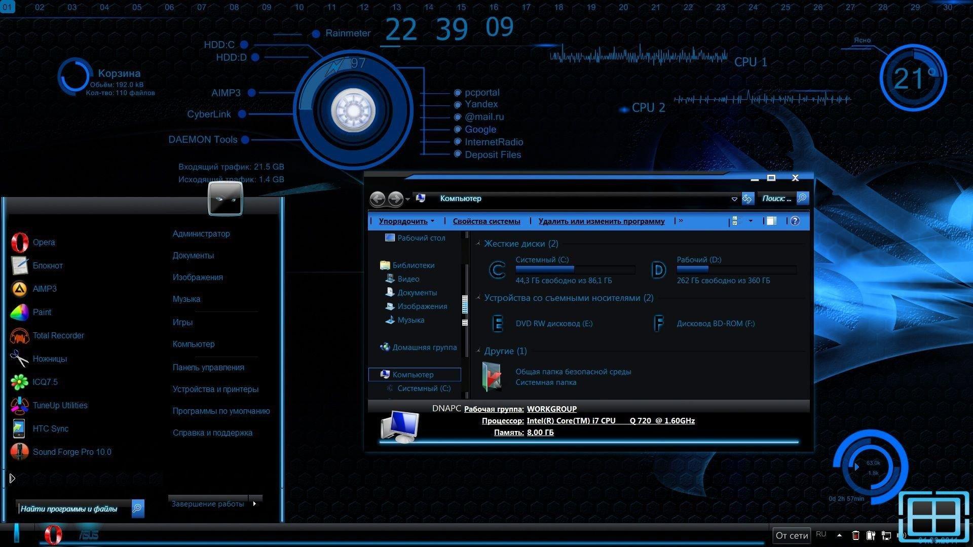 Проги Для Рабочего Стола Windows 8