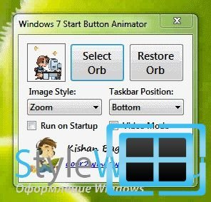 Windows 7 Start Button Animator