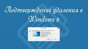 Подтверждение удаления в Windows 8